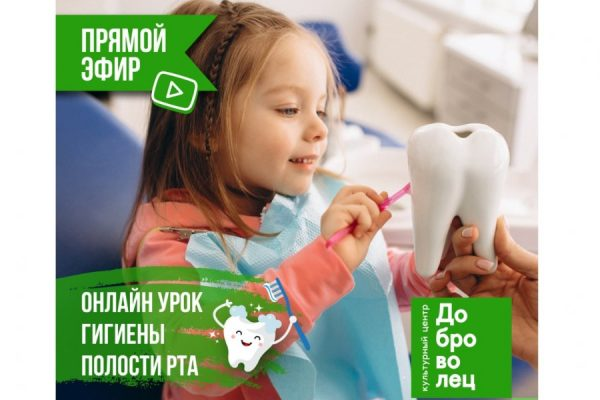 В Зеленограде состоится прямой эфир для детей и родителей на тему гигиены полости рта
