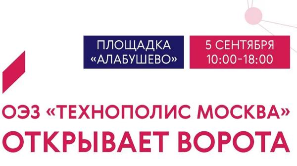 """День города с ОЭЗ """"Технополис Москва"""""""