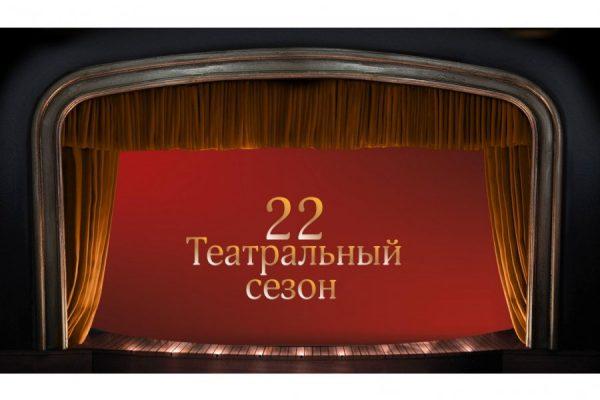 «Ведогонь-театр» готовится к открытию нового театрального сезона