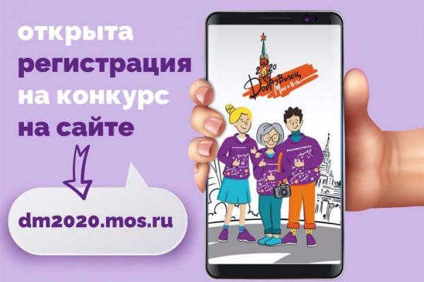 Стартовал прием заявок для участия в конкурсе «Доброволец Москвы – 2020»