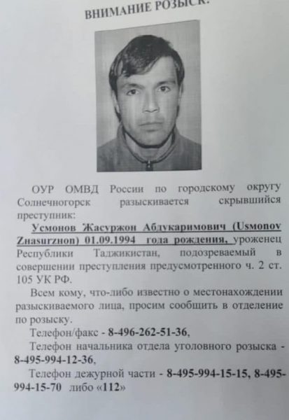 Убийство в Солнечногорском районе Подмосковья