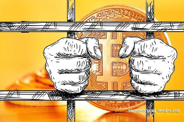 Лишение свободы владельцам криптовалют