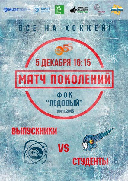 5 декабря хоккей МИЭТ