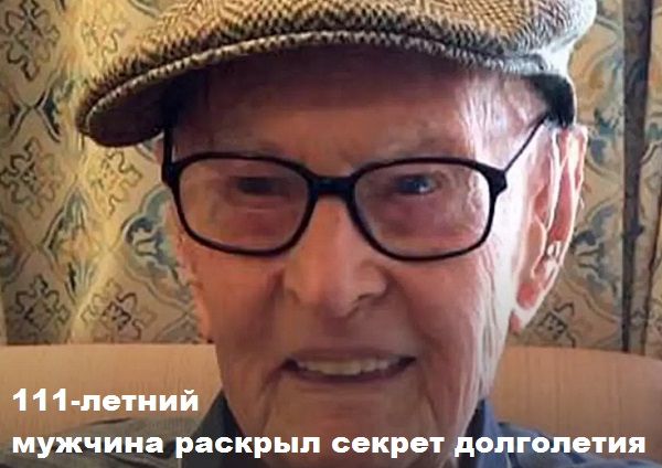 111-летний мужчина раскрыл секрет долголетия