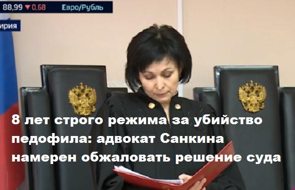 8 лет строго режима за убийство педофила - адвокат Санкина намерен обжаловать решение суда
