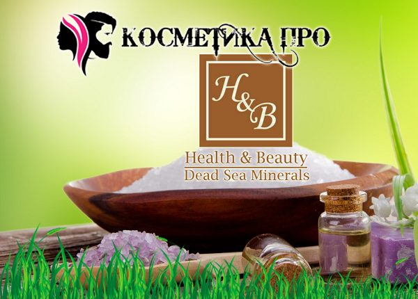Израильская косметика Health Beauty