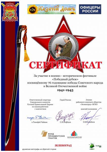 Фестиваль «Победный рубеж 2021» в Зеленограде