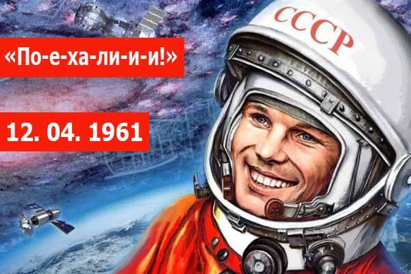 12апреля 1961года - поехали