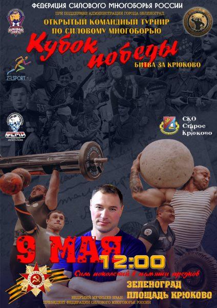 9 Мая на Крюковской площади
