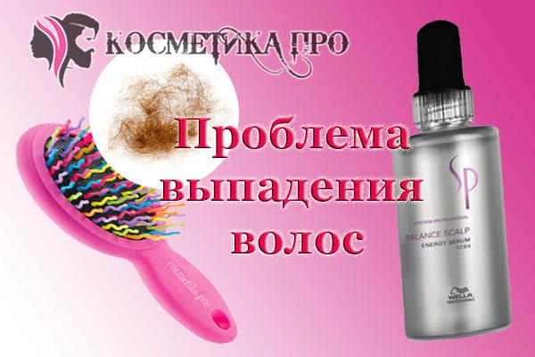 Проблема выпадения волос. Косметические действенные средства