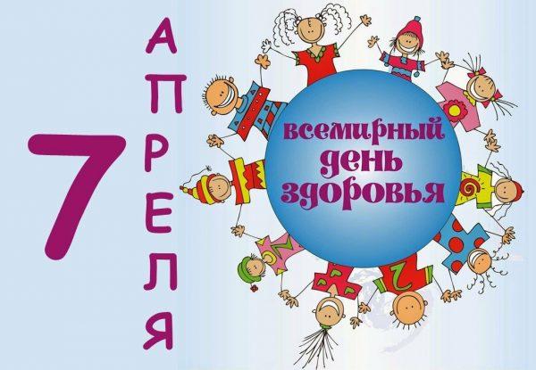 Зеленоградский комбинат школьного питания ВИЛМАП поздравляет жителей округа с международным Днем здоровья!