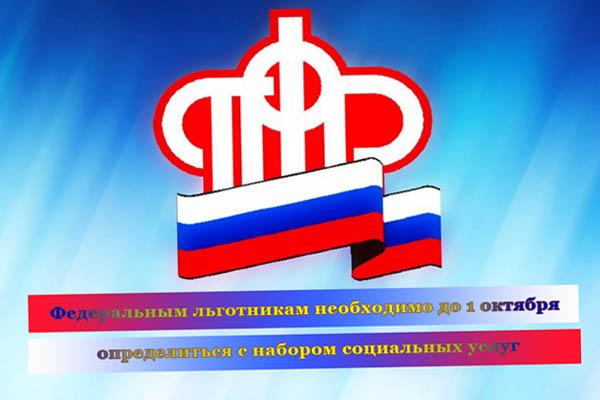 ПФР и зеленоград-инфо.рф информируют