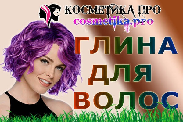 Глина для волос, советы от компании Косметика ПРО