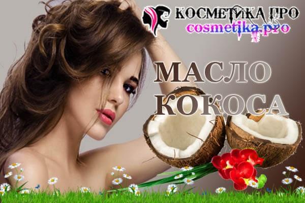 Масло кокоса, совет от Косметика ПРО