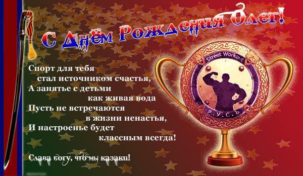 Поздравляем Олега Субботина с Днём Рождения!