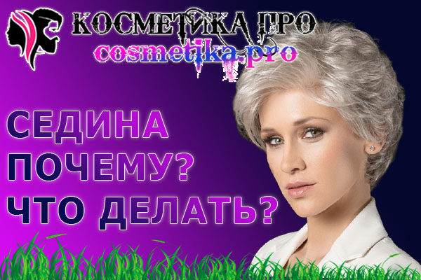 Седина волос, причины, витамины от седины, совет от Косметика ПРО - cosmetika pro