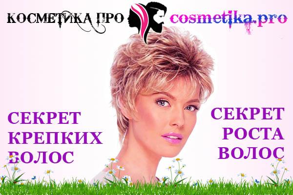 Секрет укрепления и роста волос, от косметика про