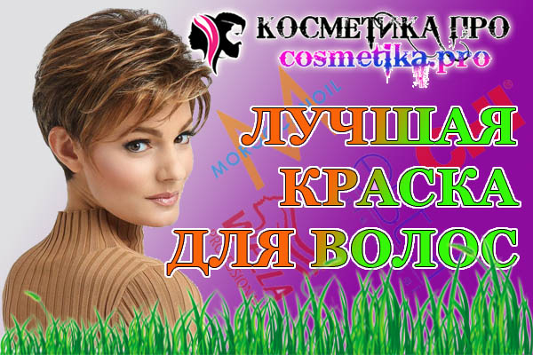 Cosmetika pro, выбираем краску для волос