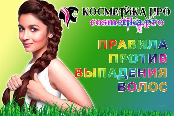 4-е правила, что бы не выпадали волосы от Косметика ПРО / cosmetika pro