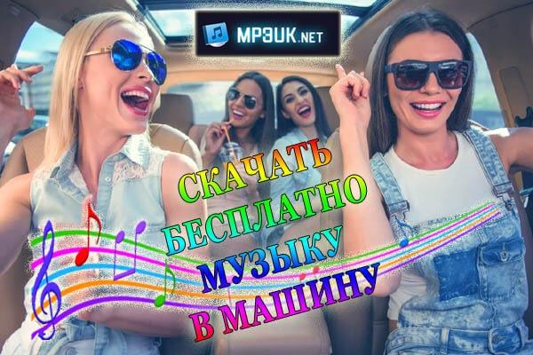Новости в Мире АвтоМузыки - качай с MP3UK.NET