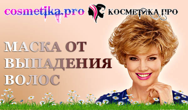 Маска от выпадения волос, лечим волосы с Косметика ПРО / cosmetika.pro