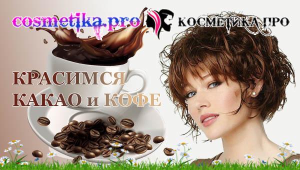 Окрашивание волос кофе и какао, совет от Косметика ПРО