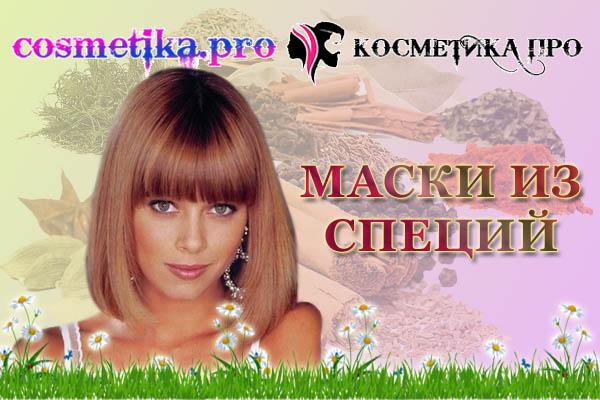 Рецепты масок из специй от эксперта Косметика ПРО