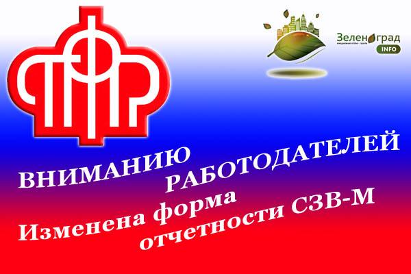 Информация для работодателей читайте на сайте: зеленоград-инфо.рф