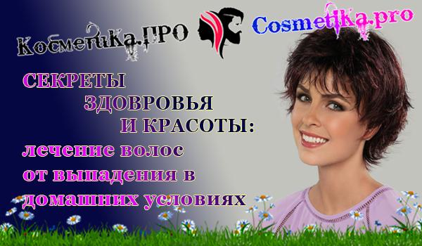 Секреты здоровья и красоты от Косметика ПРО: лечение волос от выпадения в домашних условиях