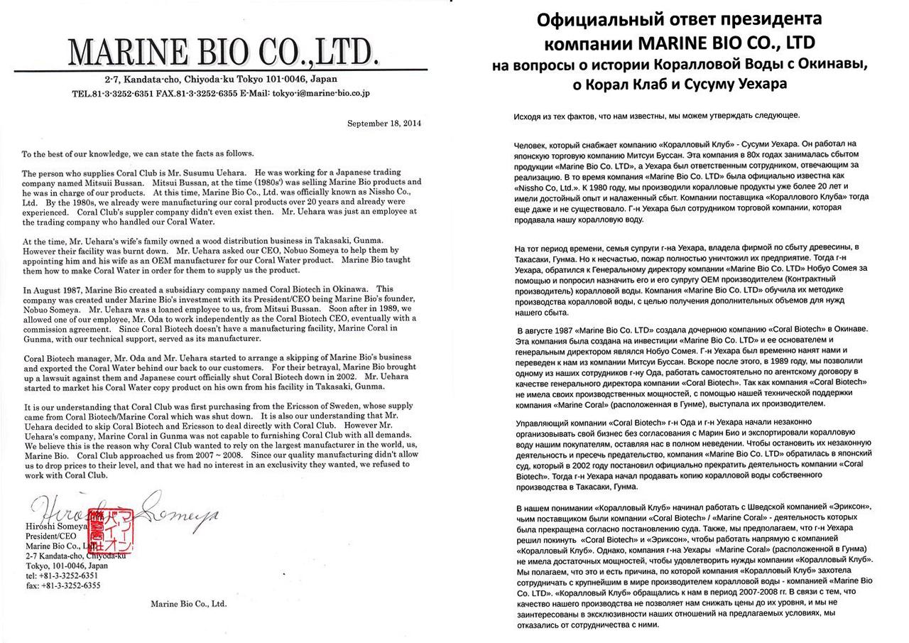 Официальный ответ президента компании MARINE BIO CO