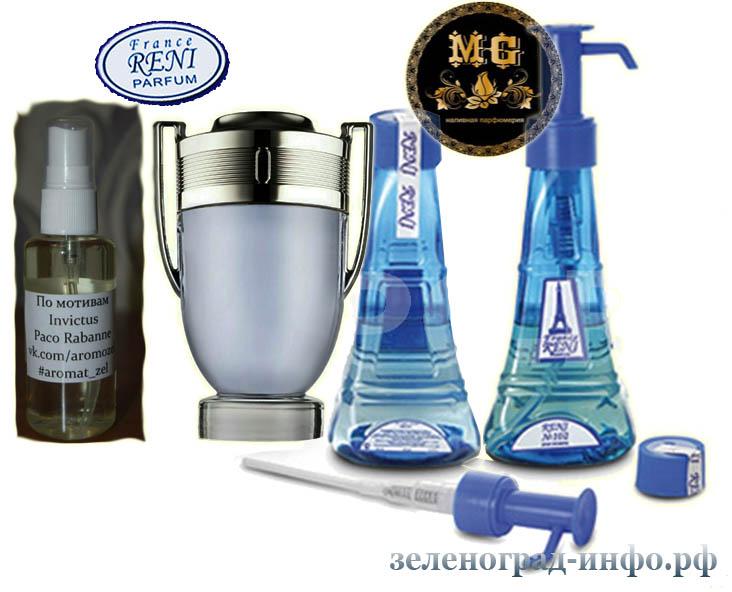 Наливная парфюмерия Рени - zelek-bazar