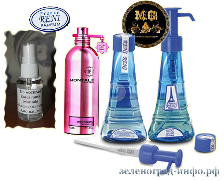 Наливная парфюмерия Рени-9