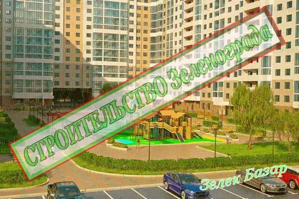 строительсто-зеленограда-инфопортал-зеленоград-инфо