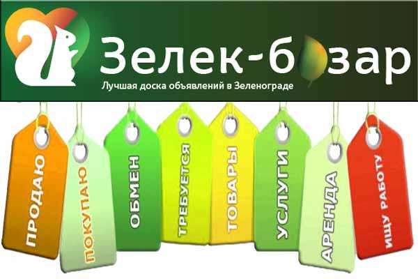 Бесплатные объявления Зеленограда