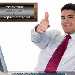 Менеджер в интернет- магазин