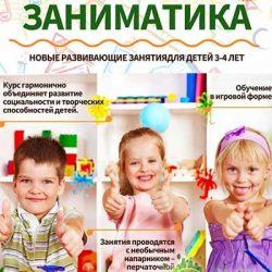 """Детский сад, праздники - Семейный клуб """"Дом волшебников""""."""