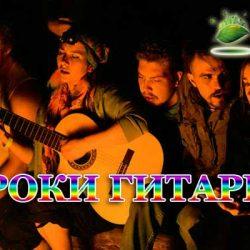 Обучение, уроки игры на гитаре в Зеленограде и области.