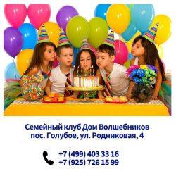 """Детский сад, праздники, развлечения - Семейный клуб """"Дом волшебников""""."""