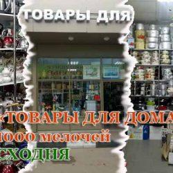 """Продавец в магазин """"Всё для дома"""" возле станции Сходня"""