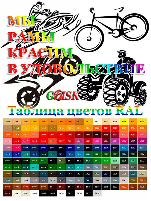 Порошковая покраска рам велосипедов, мотоциклов, скутеров, квадроциклов, яхт