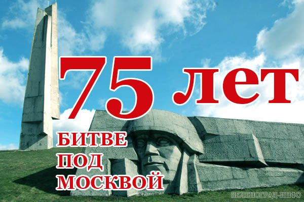 75-yo-voine-zelenograd-info