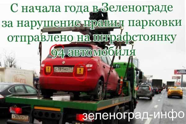 s-nachala-goda-v-zelenograde-za-narushenie-pravil-parkovki-otpravleno-na-shtrafstoyanku-94-avtomobilya