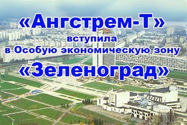 angstrem-t-vstupila-v-osobuyu-e-konomicheskuyu-zonu-zelenograd