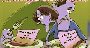 prodovol-stvenny-e-kartochki-dlya-maloimushhih-poyavyatsya-v-2019-godu
