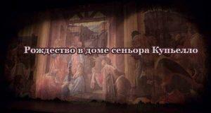 rozhdestvo-v-dome-sen-ora-kup-ello