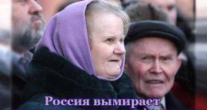 rossiya-vy-miraet-pochemu-strana-popala-v-demograficheskuyu-yamu