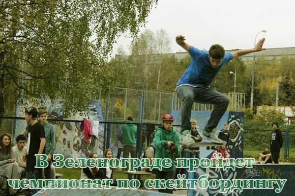 v-zelenograde-projdet-chempionat-po-skejtbordingu