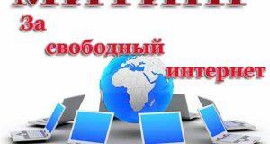 za-svobodny-j-internet