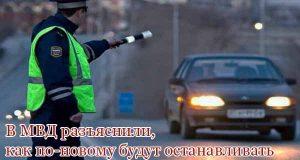 v-mvd-raz-yasnili-kak-po-novomu-budut-ostanavlivat-avtomobili-dlya-proverki-dokumentov
