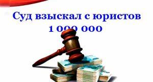 vziskanie-1000000